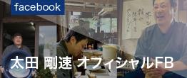 太田剛速オフィシャルFB